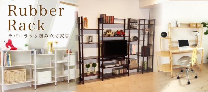 ラバーラック組み立て家具