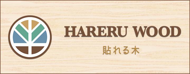 HARERU WOOD 貼れる木